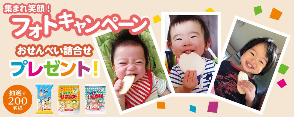 集まれ笑顔! フォトキャンペーン 対象商品*と一緒に撮った写真を送っておせんべい詰め合わせプレゼント *岩塚のお子様せんべい、がんばれ!野菜家族、かんばれ!小魚家族