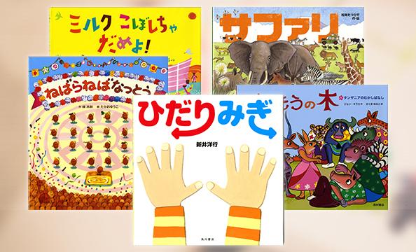 寒い日はおうちで読み聞かせ。親子で遊びながら読みたい絵本 その3