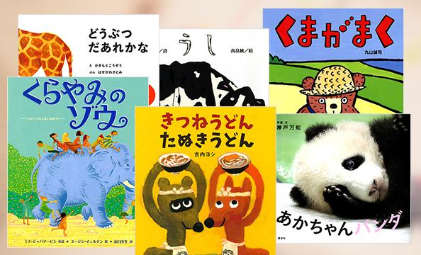 動物が好きなお子様に読んであげたい絵本
