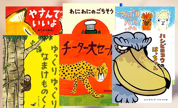 動物が好きなお子様に読んであげたい絵本 その2
