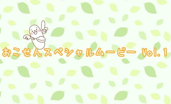 おこせんスペシャルムービー vol.1を公開!