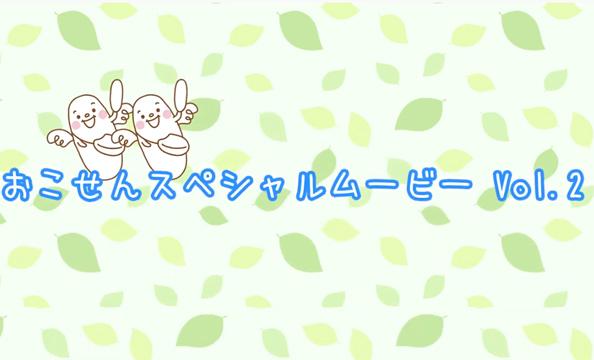 おこせんスペシャルムービー vol.2を公開!
